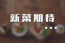 江苏新菜期待